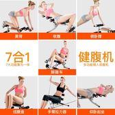 多功能收腹機仰臥起坐健身器材懶人自動運動家用女練腹肌板輔助器HRYC【紅人衣櫥】