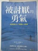 【書寶二手書T4/心理_CLW】被討厭的勇氣-自我啟發之父阿德勒的教導_岸見一郎