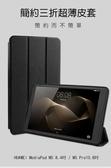 ☆愛思摩比☆HUAWEI MediaPad M5 8.4吋 簡約超薄三折皮套 休眠喚醒 保護套