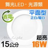 【有燈氏】舞光 16W LED 平面 平版型 崁燈 15公分 15cm 白 黃 自然光【LED-15DOP16】
