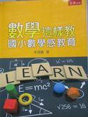 【書寶二手書T1/國中小參考書_WFA】數學這樣教-國小數學感教育(2版)_李源順