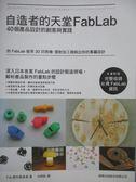 【書寶二手書T6/設計_ZIQ】自造者的天堂 FabLab-40個產品設計的創意與實踐_朱炳樹