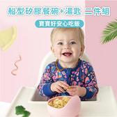 母嬰同室 寶寶學習碗 船型矽膠餐碗+矽膠湯匙2件組(原裝)寶寶 矽膠餐具餐具 防打翻【JF0117】