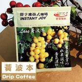 莊園級精品咖啡-黃波本 5杯組 100%阿拉比卡咖啡豆 擁有自然果香風味 莊園咖啡豆 免運費