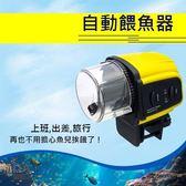 魚缸自動餵魚器 簡易自動餵食器 餵食飼料 餵魚器 餵食器 定時 24小時(78-0230)