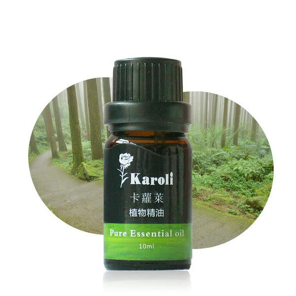 karoli 卡蘿萊 芬多精.10ml 精油 水氧機專用 可超商取 適用手工皂