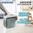 【春季特賣下殺↘限量商品】SAMSUNG 三星 AX47T9080WF/TW Cube 無風智慧清淨機 台灣公司貨