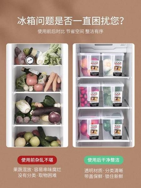 七折!星優冰箱收納盒廚房食品整理蔬菜保鮮盒冰箱專用冷凍大容量儲物盒 pinkq時尚女裝