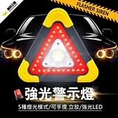 三角警示燈