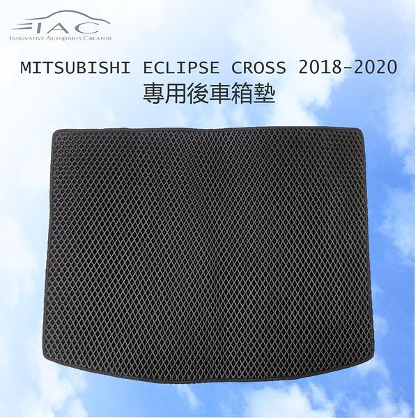 Mitsubishi Eclipse Cross 2018-2020 專用後車箱墊 防水 隔音 台灣製造 現貨