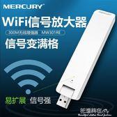 無線WIFI信號放大器 300M中繼器 USB信號增強擴大器 MW301RE·花漾美衣