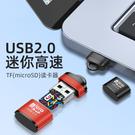 usb2.0多功能鋁合金迷你讀卡器鑰匙扣便攜高速micro SD記憶卡手機TF內存卡轉換器