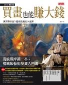 (二手書)買畫也能賺大錢(2012增訂版):黃河帶你進入藝術投資的26堂課
