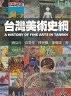 二手書R2YB2009年3月修訂本《臺灣美術史綱》劉益昌 藝術家97898670