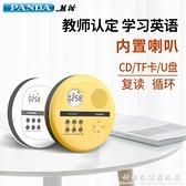 PANDA/熊貓F01cd播放機器復讀機便攜式CD機mp3隨身聽dvd播放機家用學生英語聽