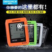 馬錶 有線碼表 山地車中文里程表防水夜光測速器騎行公路車配件