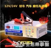 汽車電瓶充電器12v24v伏智能純銅摩托車蓄電池充電機全自動通用型 NMS生活樂事館