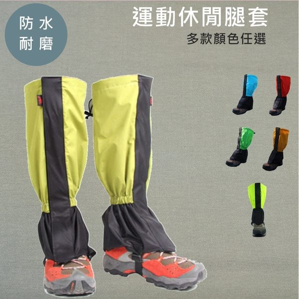 標準款登山綁腿/戶外防水雪套/腳套/ 防沙石腿套/ 防蟲腳套/沙漠防沙腳套登山護腿