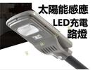 太陽能感應路燈 照明燈 人走即滅 40W 發電 防水型 投光燈 室外 壁燈 LED燈 高亮 紅外線 戶外庭院燈