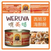 Weruva唯美味 主食貓罐-西班牙海鮮飯 85g*24罐(C712B05-1)