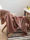 毯子小毛毯辦公室午睡毯單人午休被子法蘭絨珊瑚絨蓋毯子空調冬季加厚 蓓娜衣都