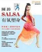 (二手書)陳鈴SALSA有氧塑身