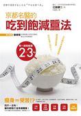 (二手書)京都名醫的吃到飽減重法