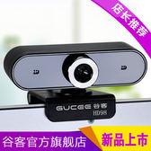攝像頭-谷客HD98高清電腦攝像頭帶麥克風話筒台式機免驅筆記本一體機 東京衣秀
