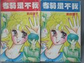 【書寶二手書T7/漫畫書_LAI】我不是弱者_上下合售_前田博子