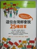 【書寶二手書T3/語言學習_MCM】這位台灣郎會說25種語言-外語帶你走向一個更廣闊的世界_謝智翔