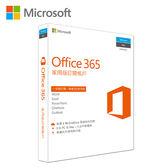 Microsoft 微軟 Office 365 中文家用版 一年版