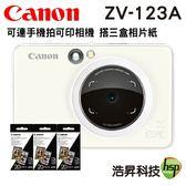 【搭ZINK™相片紙3盒 ↘5690元】CANON iNSPiC【S】ZV-123A 珍珠白 可連手機拍可印相機
