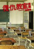 復仇教室:連鎖