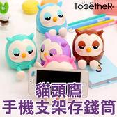 ToGetheR+【ATG020】創意可愛貓頭鷹手機支架存錢筒生日禮物懶人支架平板支架(五色)