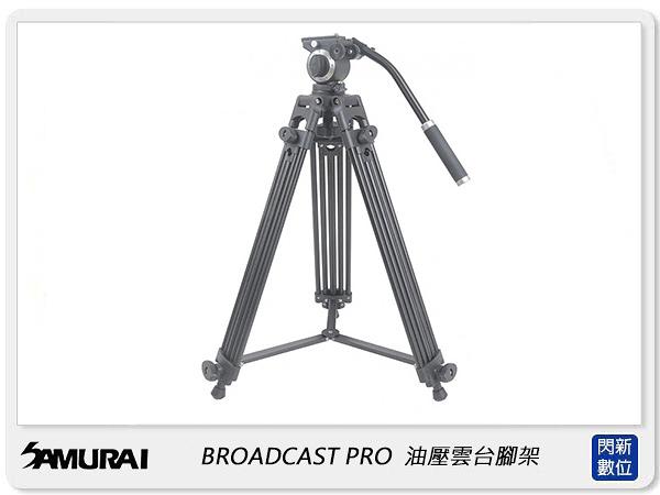 Samurai 新武士 BROADCAST PRO 攝錄影機 油壓雲台腳架 三腳架 (公司貨)