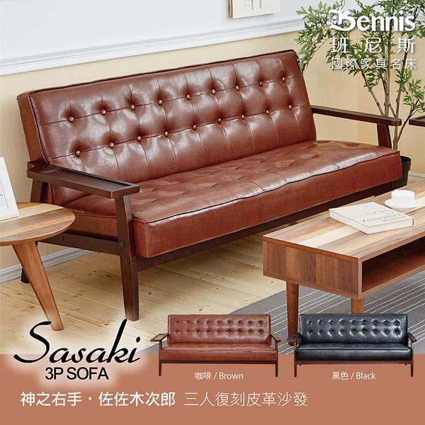 【班尼斯國際名床】~日本熱賣‧Sasaki-right【神之右手】佐佐木次郎三人皮革沙發/復刻沙發