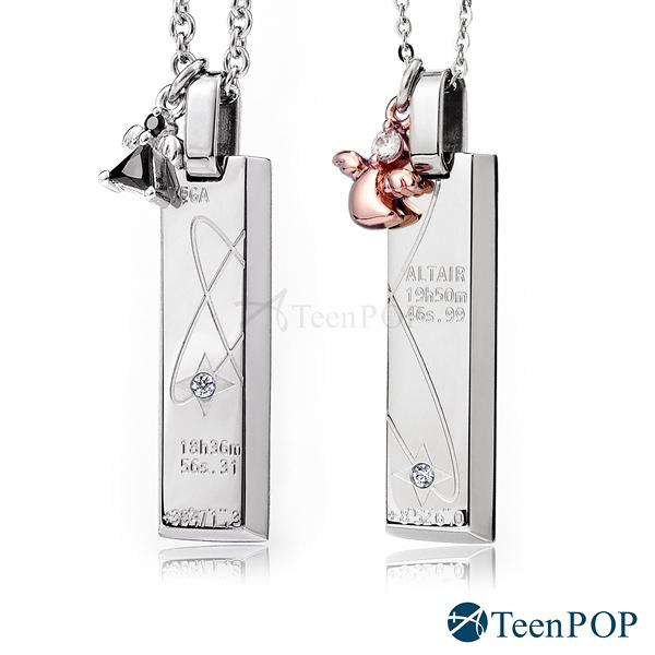 情侶項鍊 對鍊 ATeenPOP 珠寶白鋼項鍊 幸福路徑 牛郎織女星*單個價格* 送刻字 七夕情人節禮物
