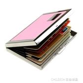 名片夾 卡盒信用卡片收納盒女式商務創意不銹鋼男式卡夾盒子卡包禮品 童趣潮品