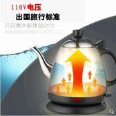 快煮壺 燒水杯 出國旅行電熱水壺110V伏電水壺煮水壺電茶壺--轉角1號