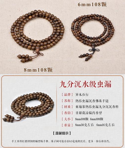 天然柬埔寨蟲漏沉香佛珠手鏈6mm 8mm108顆九分沉水級老料沉香手串念珠項鍊