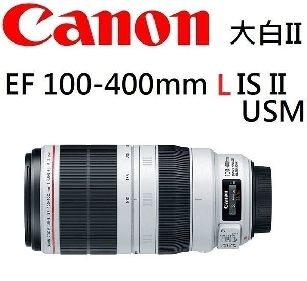 [EYE DC]  CANON EF 100-400mm F4.5-5.6 L IS USM II 大白IS 二代 彩虹公司貨(一次付清)
