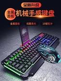 鍵盤滑鼠套裝耳機三件套真機械手感電腦台式筆記本網紅吃雞辦公YYJ【快速出貨】