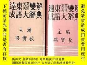 二手書博民逛書店遠東英英、英漢雙解成語大辭典罕見FAR EAST ENGLISH -ENGLISH ENGLISH- CHINES