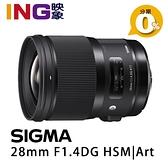 【24期0利率↓降】SIGMA 28mm F1.4 DG HSM Art 恆伸公司貨 for Nikon/Canon 28 f/1.4