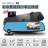 Buy917 【CORAL】 R2 後視鏡型前後雙錄行車紀錄器 加碼送16G記憶卡
