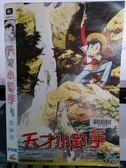 挖寶二手片-X11-181-正版VCD*動畫【天才小釣手-溪谷篇/2碟】-日語發音