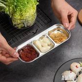 304不銹鋼調味碟家用廚房蘸料碟盤調料盒醬油醋小吃2格3格小碟子xy3510【原創風館】