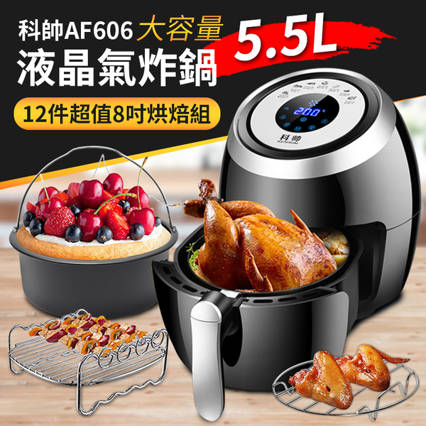 《台灣商檢合格+12件組送噴油瓶》科帥 液晶觸控氣炸鍋 AF606 雙鍋5.5L 大容量氣炸鍋 科帥氣炸鍋