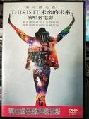 挖寶二手片-P04-113-正版DVD-電影【麥可傑克森:未來的未來演唱會電影】-倫敦演唱會絕版畫面(直