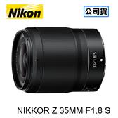 【原廠登錄送好禮】3C LiFe NIKON 尼康 NIKKOR Z 35mm F1.8 S 鏡頭 國祥公司貨